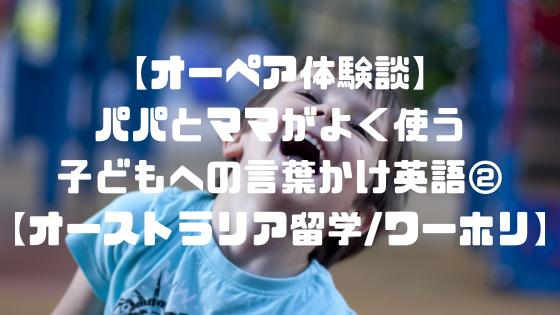 オーペア体験談】パパとママがよく使う子どもへの言葉かけ英語② ...